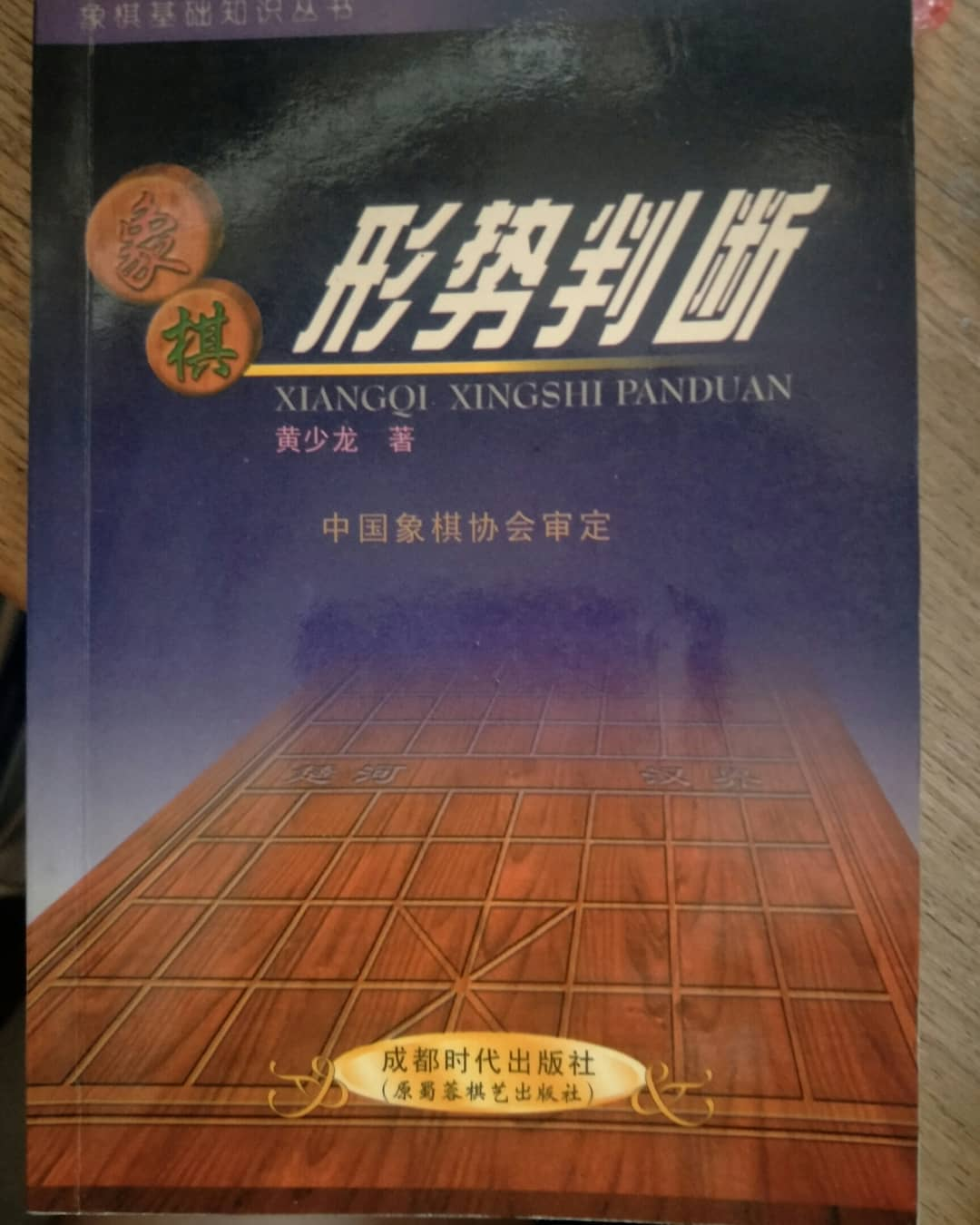 Analyzing the Situation in Xiangqi by Huang Shaolong
