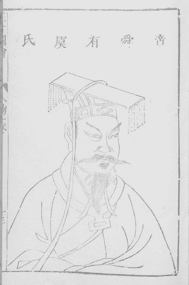 Picture of Shun from the ancient Pictoral Encyclopedia San Cai Tu Hui 舜.