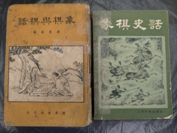 Chinese History Books. Left Zhou Jiasen's book, Right: Li Songfu's book
