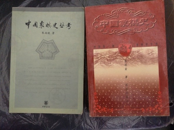 Chinese History Books 02. Left Zhu Nanxian's book, Right: Professor Zhang Ru-an's book (best)