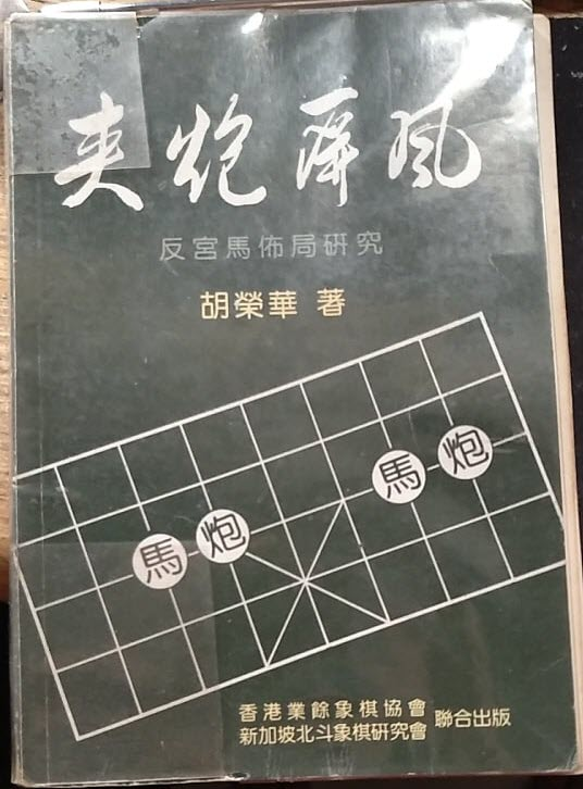 Hu Ronghua Sandwiched Horse Defense Treatise Book Cover 01