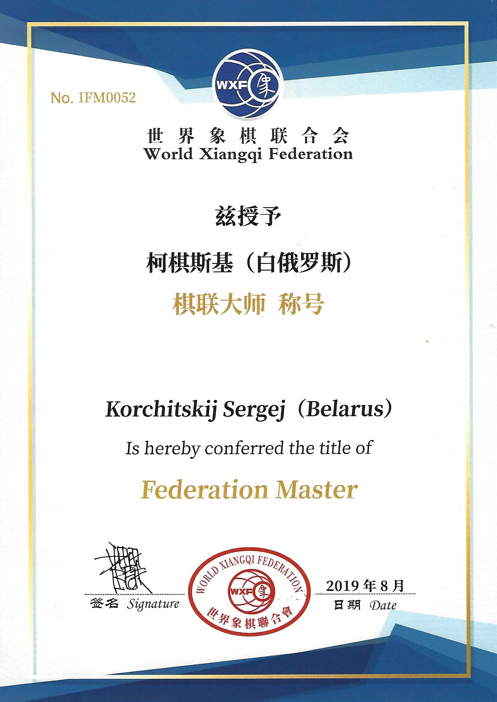 Certificate issued to Xiangqi Federation Master