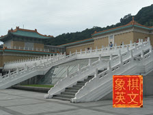 Taiwan National Palace Museum 05