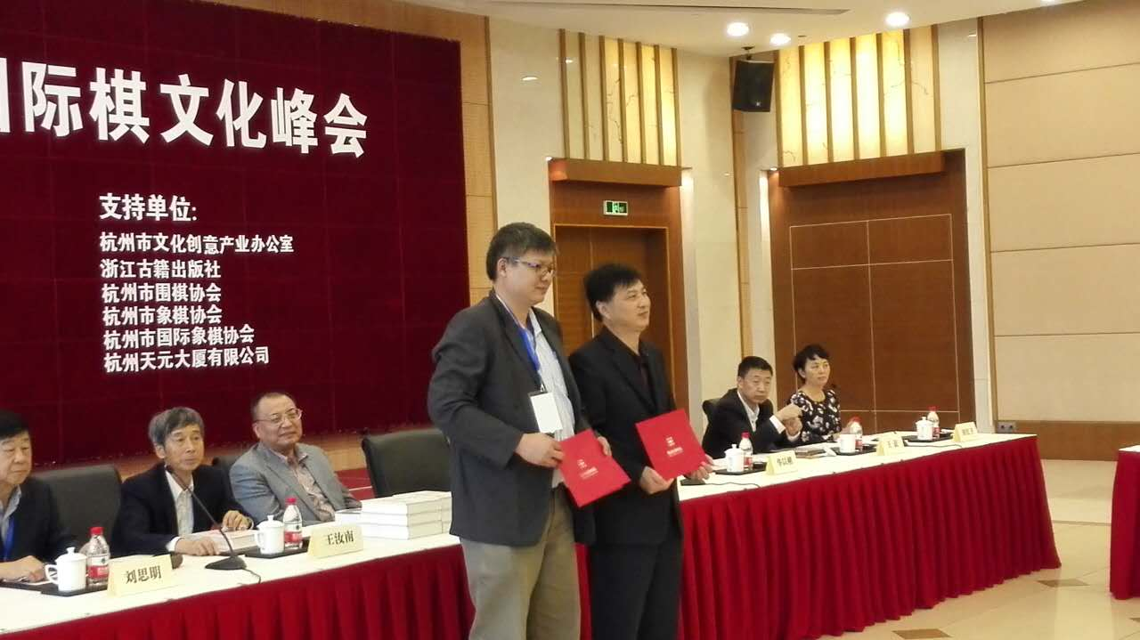 Winning third prize overall at the 2016 Hangzhou Chess Summit.