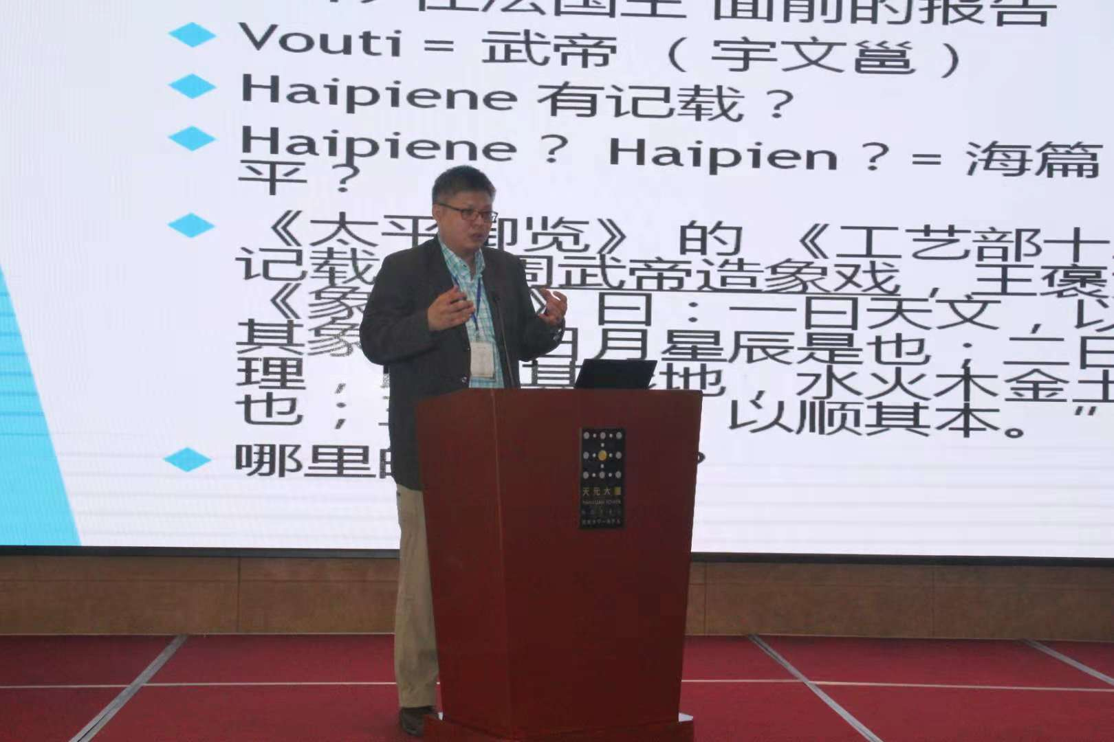 Presenting a paper on Xiangqi History in 2018 at the annual Hangzhou Chess Conference