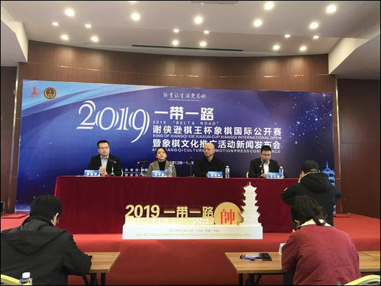 2019 Xie Xiaxun Cup in commemoration of the legendary Xie Xiaxun