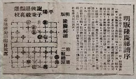 One of Xie Xiaxun's Newspaper articles